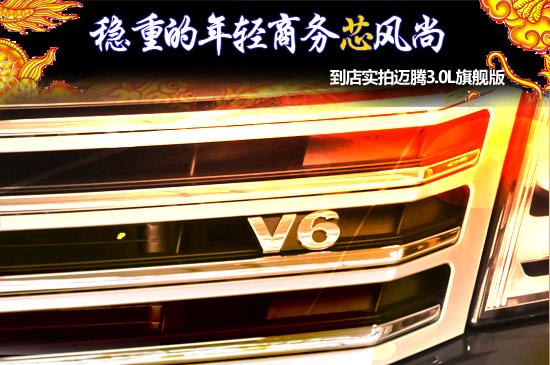 杭州到店实拍大众迈腾3.0L V6版车型
