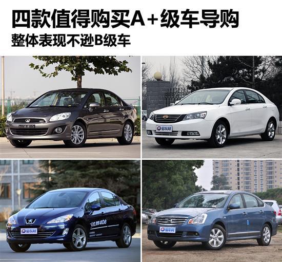 整体不逊B级车 四款值得购买A+级车导购