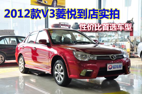 2012款东南V3菱悦长沙到店 现车销售
