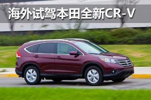 海外试驾本田全新CR-V