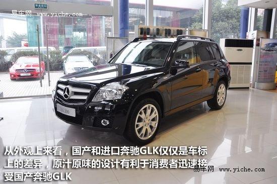 北京奔驰GLK已到店可预定 定金1万