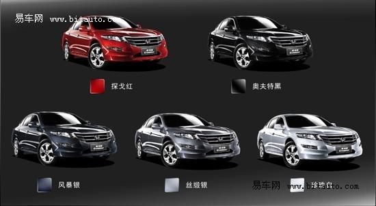 广汽本田2012款歌诗图(Crosstour)五种车身颜色