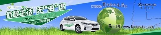 "CT200h低碳生活无""油""虑节油达人赛"