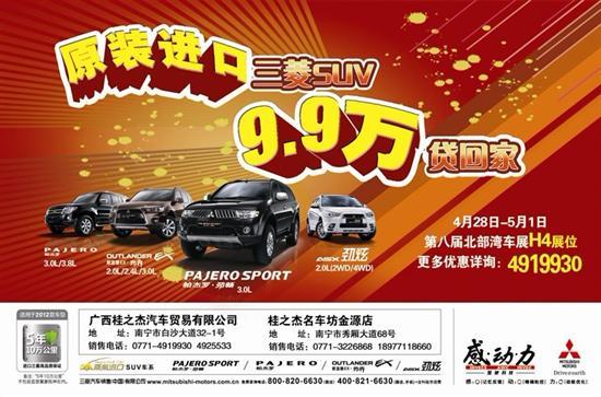 桂之杰原装进口三菱SUV 9.9万贷回家