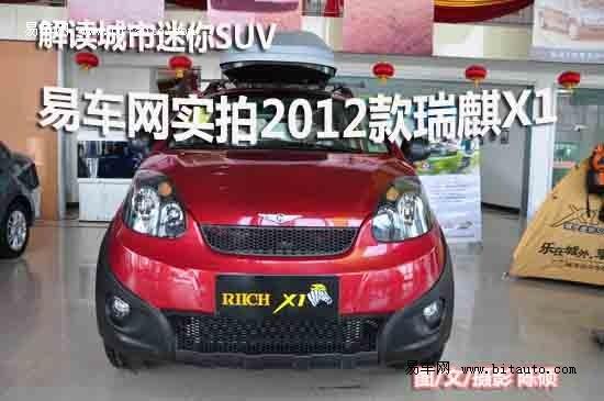 易车网实拍都市运动迷你SUV2012款瑞麒X1