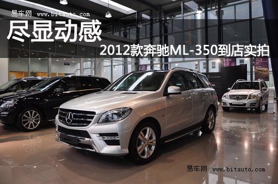 杭州地区奔驰ML350接受预定 先订先得