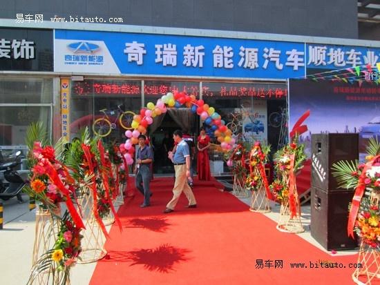 售5.08万 奇瑞QQ3EV电动轿车正式上市