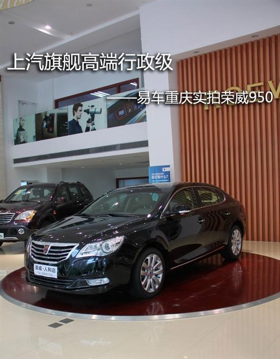 上汽旗舰高端行政车型 重庆实拍荣威950