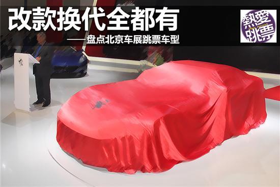 改款换代全都有 盘点北京车展跳票车型