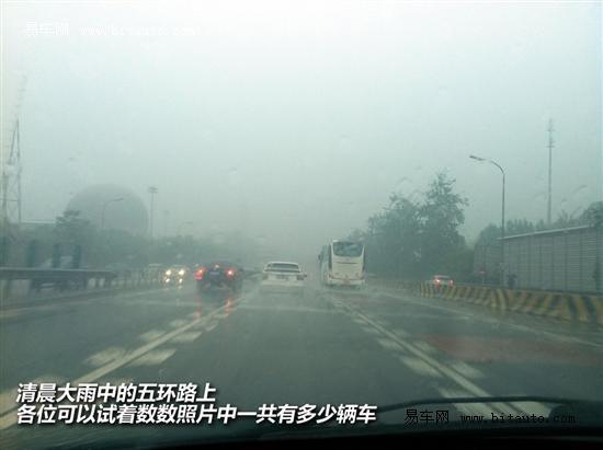 下雨请开灯 雨天行车使用灯光有学问