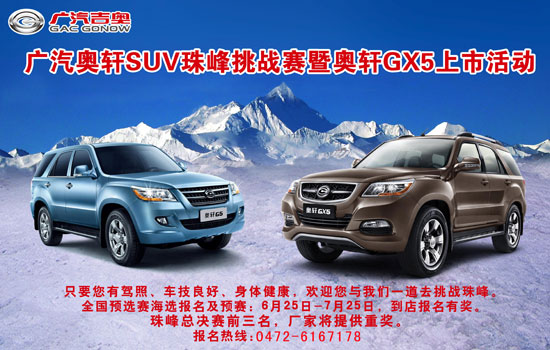 广汽奥轩SUV珠峰挑战赛暨奥轩GX5上市会