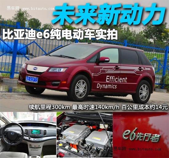 未来新动力 比亚迪e6纯电动车实拍