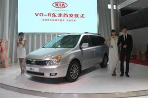 起亚Grand VQ-R车展东北首发
