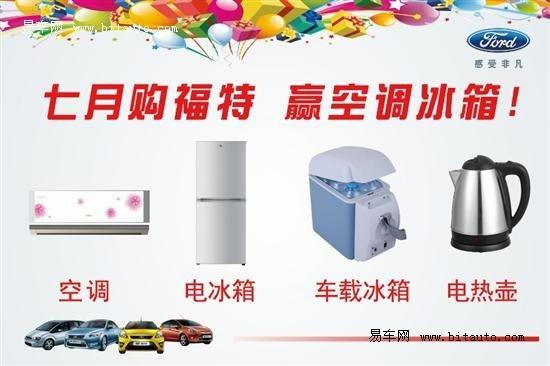 7月购福特购车有礼 空调冰箱海量放送