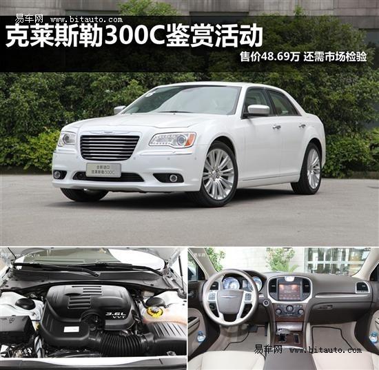 新克莱斯勒300C上海鉴赏会 全国4城市举行