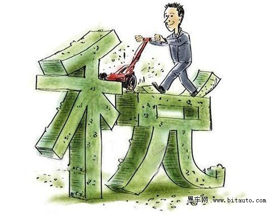 第九届长春汽博会观展指南:汽车购置税