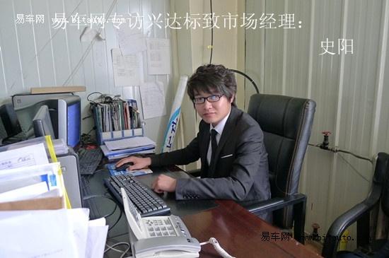 易车网专访兴达标致市场经理史阳