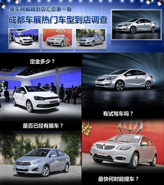 成都车展上市新车 上海到店调查之国产篇