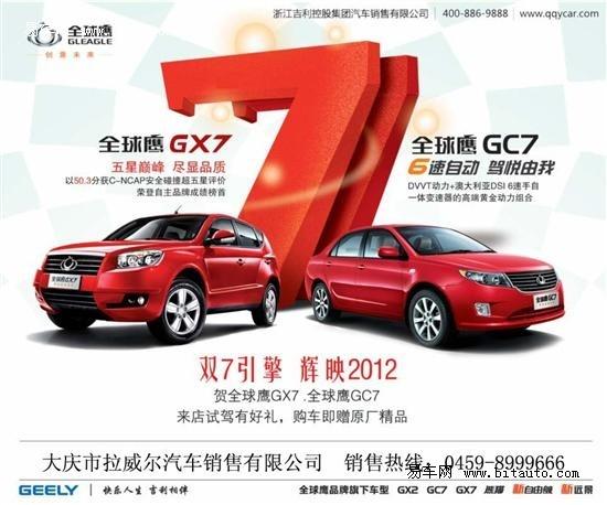 来店试驾GX7 GC7有好礼 购车赠原厂精品