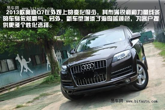 2013款奥迪Q7到店接受预订 订金10万元