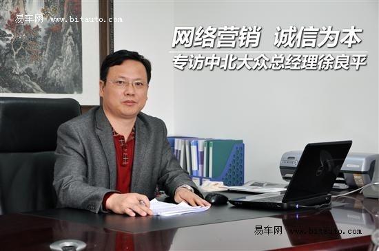 网络营销 诚信为本 专访中北大众徐良平