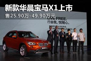新华晨宝马X1 25.90万起售