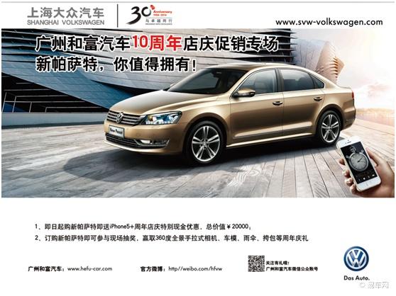 广州和富汽车10周年店庆促销专场