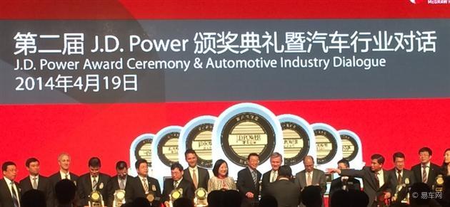 J.D Power汽车满意度颁奖仪式在京举行