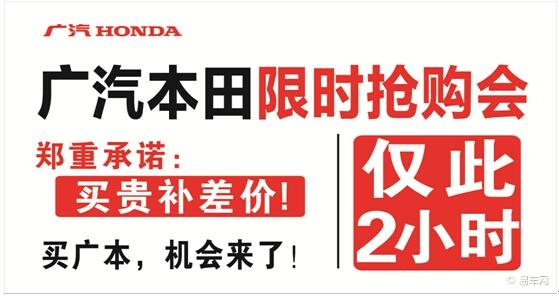 8月23日广本余姚店团购会车展价提前享