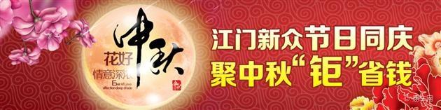 """江门新众周年节日同庆 聚中秋""""钜""""省钱"""