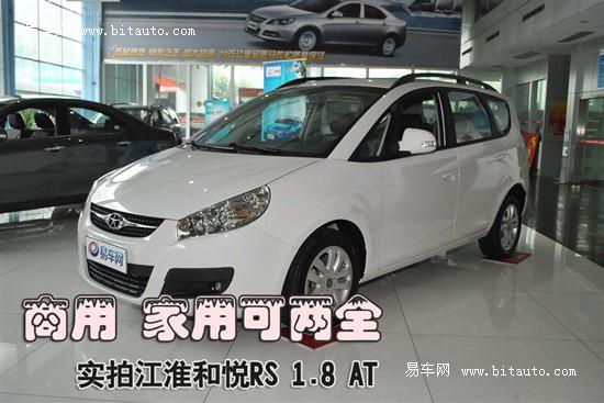 商用亦家用 易车网实拍江淮和悦RS 1.8 AT