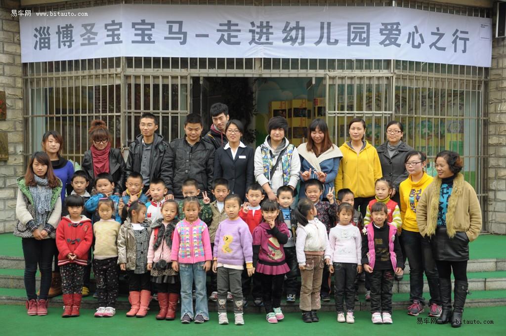 【图文】淄博圣宝宝马爱心活动——幼儿园爱心行