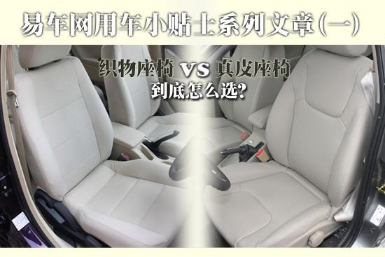用车小贴士 织物座椅真皮座椅到底该选谁