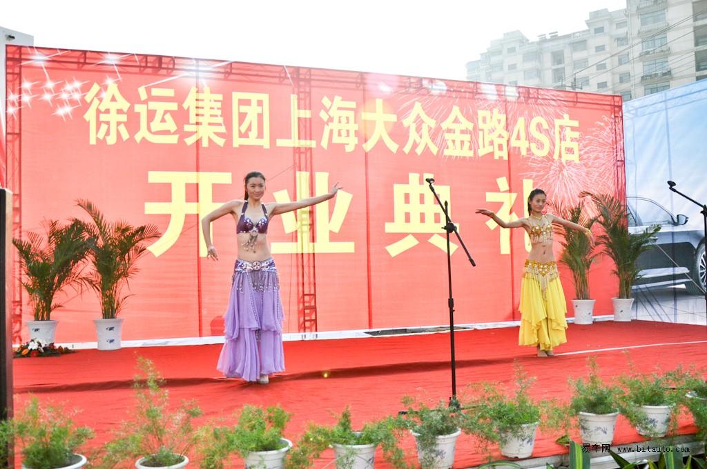 徐州恒运金路上海大众4s店盛大开业