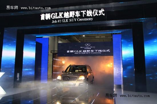 北京奔驰glk下线仪式高清图片