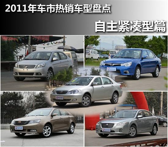 2011年车市热销车型盘点 自主紧凑型篇