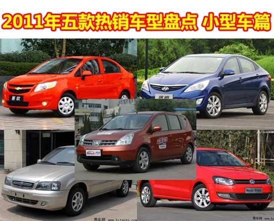 2011年五款热销车型盘点 小型车篇