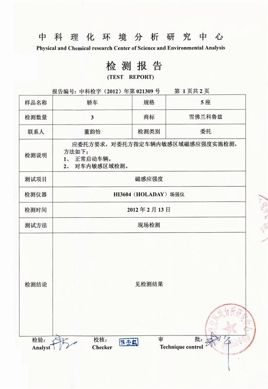 上海通用声明称科鲁兹电磁辐射低于限值