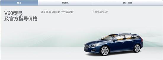 沃尔沃V60上市仅一款车型售价49.99万元
