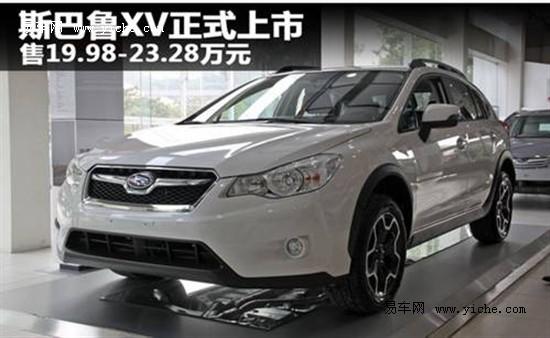斯巴鲁全新suv车型xv上市 19.98万起售高清图片