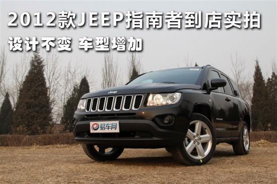 设计不变车型增加 2012款JEEP指南者实拍