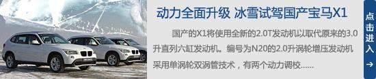 动力系统全面升级 冰雪试驾国产宝马X1