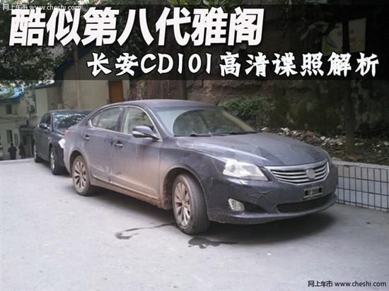 长安cd101 高清图片