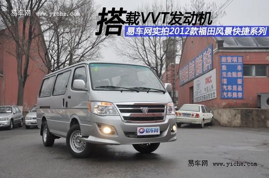 搭载VVT发动机 实拍2012款福田风景快捷