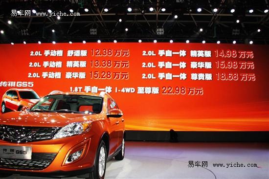 广汽传祺GS5正式上市 售价12.38-22.98万元