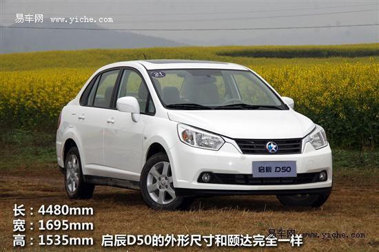东风日产启辰D50今日下线 或北京车展上市