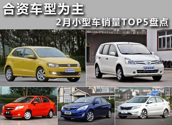 2月小型车销量TOP5盘点 合资车型为主