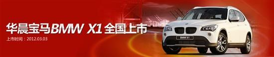 华晨宝马X1正式上市 售价28.2-49.8万元