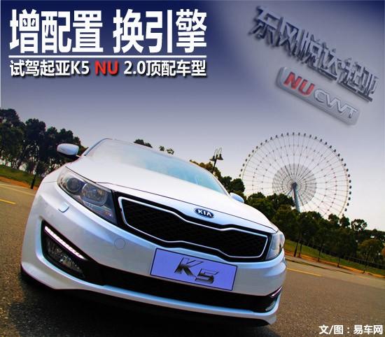 增配置换引擎 试驾起亚K5 NU 2.0顶配车型