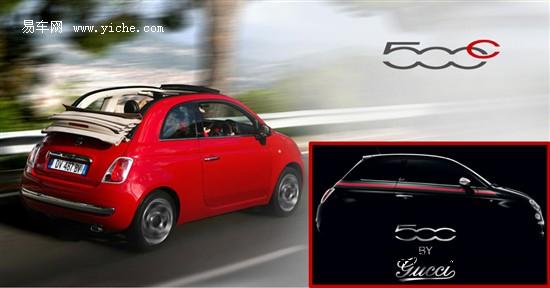 菲亚特500C及Gucci版细节曝光 共四款车型
